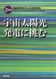 宇宙太陽光発電に挑む NHKサイエンスZERO