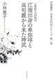 江南出身の卑弥呼と高句麗から来た神武 三世紀・三国時代 小林惠子日本古代史シリーズ1