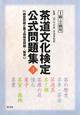 茶道文化検定 公式問題集 1級・2級用 練習問題と第3回検定問題・解答(3)