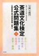 茶道文化検定 公式問題集 3級・4級用 練習問題と第3回検定問題・解答(3)