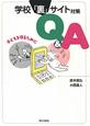 学校「裏」サイト対策 Q&A 子どもを守るために
