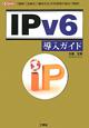 IPv6 導入ガイド