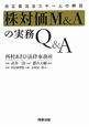 株対価M&Aの実務Q&A 改正産活法スキームの解説