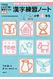 漢字練習ノート 小学4年生 下村式となえて書く漢字ドリル<新版>
