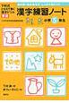 漢字練習ノート 小学5年生 下村式となえて書く漢字ドリル<新版>