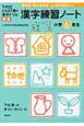 漢字練習ノート 小学6年生 下村式となえて書く漢字ドリル<新版>