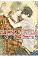 SUPER LOVERS (3)