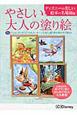 やさしい大人の塗り絵 ディズニーの美しい絵本の名場面編 バンビ、ダンボ、ピノキオ、ピーター・パンなど、魅力