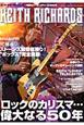 ロック・ギター・トリビュート 特集:キース・リチャーズの50年 YOUNG GUITAR SPECIAL ISSU