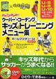 キッズのトレーニングメニュー集 ジュニアサッカー クーバー・コーチング DVD付 ボールマスタリー34