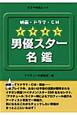 男優スター名鑑 映画・ドラマ・CM イチオシ