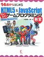14歳からはじめる HTML5&JavaScript わくわくゲームプログラミング教室 Windows/Macintosh対応