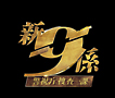 新・警視庁捜査一課9係シーズン2 DVD-BOX