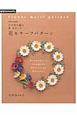 かぎ針で編む 黒ゆきこの花モチーフパターン98