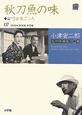 秋刀魚の味 出來ごころ 小津安二郎名作映画集10+10 7