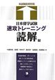 日本留学試験 速攻トレーニング 読解編 本試験改定対応