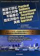 英語で読む証券化対象不動産の鑑定評価の実務 グローバル化への対応が求められている不動産証券化関