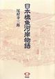 日本橋魚河岸物語