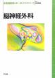 脳神経外科 新看護観察のキーポイントシリーズ