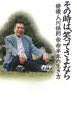 その時は、笑ってさよなら 俳優・入川保則 余命半年の生き方