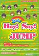もっと☆Hey!Say!JUMP