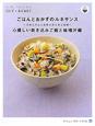 ごはんとおかずのルネサンス 心嬉しい炊き込みご飯と味噌汁編