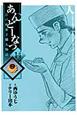 あんどーなつ 江戸和菓子職人物語 (14)