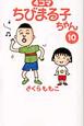 4コマ ちびまる子ちゃん (10)