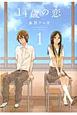14歳の恋 (1)