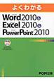 よくわかる Microsoft Word2010&Microsoft Excel2010&Microsoft PowerPoint2010