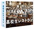 高校生レストラン DVD-BOX