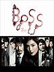 BOSS 2nd SEASON Blu-ray BOX