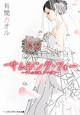 サムシング・フォー〜4人の花嫁、4つの謎〜