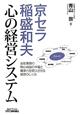 京セラ稲盛和夫 心の経営システム 全従業員の物心両面の幸福と競争力を両立させる経営の
