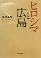 ヒロシマと広島