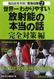 世界一わかりやすい 放射能の本当の話 完全対策編 福島原発事故!緊急出版2