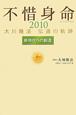 不惜身命 2010 大川隆法 伝道の軌跡 新時代への創造