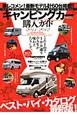 キャンピングカー購入ガイド 2011-2012 激レコメン!最新モデル計60台掲載!!