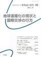 唯物論と現代 2011.6 地球温暖化の現状と国際交渉の行方 (46)