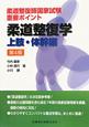 柔道整復学<第4版> 上肢・体幹編 柔道整復師国家試験 重要ポイント