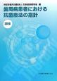 歯周病患者における 抗菌療法の指針 2010