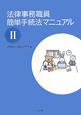 法律事務職員 簡単手続法マニュアル(2)