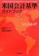 米国会計基準ガイドブック