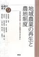 地域農業の再生と農地制度 シリーズ地域の再生9 日本社会の礎=むらと農地を守るために