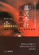 藤沢秀行囲碁教室 囲碁基本定石 初段を掴む生きた定石の選択(2)