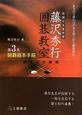 藤沢秀行囲碁教室 囲碁基本手筋 筋と形の研究(3)
