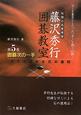 藤沢秀行囲碁教室 囲碁次の一手 ヨミで攻める石の運用(5)