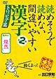 読めそうで読めない間違いやすい漢字 第2弾「トリビア篇」