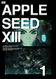 アップルシードXIII vol.1