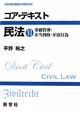 コア・テキスト 民法 事務管理・不当利得・不法行為 (6)